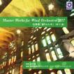 Master Works for Wind Orchestra 2017: 幻想曲「通りゃんせ」〈松下 功〉   東邦音楽大学ウインドオーケストラ・スペシャルユニット  ( 吹奏楽   CD )