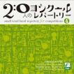 20人のコンクールレパートリー Vol.4: ちはやふる | 土気シビックウインドオーケストラ  ( 吹奏楽 | CD )