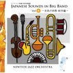 Japanese Sounds in Big Band Vol. 6 コンプリートセット ( ビッグバンド | 楽譜 )