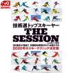 スキー DVD 技術選トップスキーヤー THE SESSION in ...