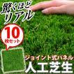 人工芝生ジョイントマット 10枚セット (30×30cm)(ベランダマット・バルコニータイル)