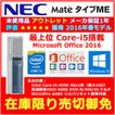 アウトレット未使用品 メーカ保証 2016年モデル NEC ME-N Core-i5-4590/4GBメモリ/HDD500GB/Win10Pro64Bit/DVD-RW/USB3.0/Microsoft Office Personal 2016