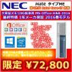 開梱済み未使用品 NEC PC-MK33MEZDN core i5 4590/4GBメモリ/HDD500GB/windows10Pro64Bit/DVD-RW/USB3.0/Office Home&Business 2016