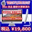 Apple iMac 21.5インチ 大容量メモリ 最新 MacOS High Sierra Core-i3-3.06GHz/8G/500G/Radeon HD4670/スーパードライブ (21.5inch Mid-2010)
