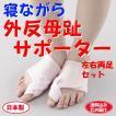 外反母趾サポーター 外反母趾 グッズ 外反母趾テーピング 外反母趾 寝ながら矯正 痛みにあわせて調節できる 外反母趾サポーター 両足セット (210499)(GT)