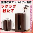 ラクラク 杖たて(22610)送料無料(KR)木製 ステッキスタンド