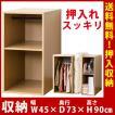 押入すっきり収納 W45(24621)送料無料 代引不可(KR)押入れ収納 収納家具