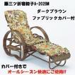 籐リクライニング寝椅子 一人掛け ソファ 寝椅子 一人用寝椅子 シェーズロング 座椅子 座いす 籐三ッ折寝椅子 ファブリックカバー付 A-202BM (250757)(IE)