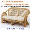 ソファー ラタンソファ ソファ 2人掛け ラタンチェア 籐椅子 籐の椅子 籐家具 ラタン家具 ラブチェアー Y-152 (250782)(IE)