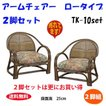 籐の椅子 座椅子 正座椅子 正座用椅子 籐椅子 座いす 座イス 座敷座イス ラタンチェア 籐座椅子 ロータイプ 2脚セット TK-10set (250916)(IE)