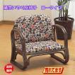 座椅子 座いす 座イス 正座椅子 籐椅子 籐の椅子 ラタンチェア 籐家具 ラタン家具 籐思いやり座椅子 ロータイプ S-211B (250955)(IE)