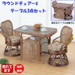 テーブルセット 2人用 籐の椅子 回転椅子 ガラステーブル 籐家具 ラタン家具 リビングテーブル 3点セット Z-802set (251057)(IE)