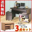 デスク・チェスト・ラック3点セット システムデスク120(25165)送料無料(KR)デスク 収納 机