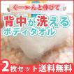 タオル ボディタオル 伸びる 背中が洗えるボディタオル ヒツジのおさんぽ 2枚セット 日本製 送料無料 (300019) (yz)