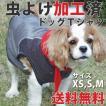 犬 虫よけ Tシャツ XS S M 小型犬 中型犬 愛犬 インセクトシールド ヒアリ マダニ 虫除け (400001)(MT)