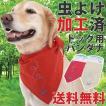 犬 虫よけ バンダナ 小型 中型 大型 愛犬 インセクトシールド ヒアリ マダニ 虫除け (400007)(MT)