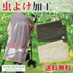 インセクトシールド 虫よけ メッシュクロス ヒアリに効果あり 送料無料 insect shield (400041)(MT)(ms)