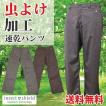 虫よけ 速乾パンツ インセクトシールド ヒアリ マダニ 虫除け (400047)(MT)