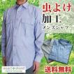 虫よけ  コットン シャツ メンズ インセクトシールド ヒアリ マダニ 虫除け (400067)(MT)