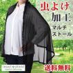 虫よけ ストール 海外旅行 インセクトシールド ヒアリ マダニ 虫除け マルチストール (400085)(MT)