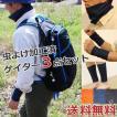 虫よけ ゲイター 3点セット 海外旅行 インセクトシールド ヒアリ マダニ 虫除け (400094)(MT)