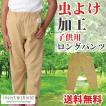 虫よけ 子供用 ロングパンツ ベージュ インセクトシールド ヒアリ マダニ 虫除け (400106)(MT)