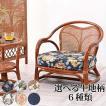 籐の椅子 座椅子 籐座椅子 ラタンチェア 籐家具 ラタンらくらくチェア ロータイプ C331HR 選べるクッション8種類 プリント生地タイプ (50555-kr) (RW)