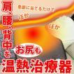 温熱治療器ぽっかぽか【KR】(58214) 【ms】