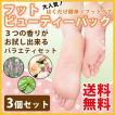 足の角質取り角質除去に履くだけ簡単フットビューティーパック 両足3回分(78543)送料無料(ms)足裏の角質ケアに日本製角質パック