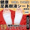 健康足裏樹液シート 30枚(78581)日本製 送料無料 天然 樹液シート 足裏シート フットケア(ms)