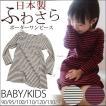日本製 子供用 ワンピース 長袖 シンプル ボーダー(ベビーキッズ子供用)子供服