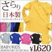 日本製子供用長袖Tシャツ/ヘンリーネックロングTシャツ(ベビーキッズ子供服)80/90/95/100/110/120/130cm