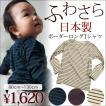 日本製子供用ボーダーロングTシャツ 長袖Tシャツ(ベビーキッズ子供服)80/90/95/100/110/120/130cm