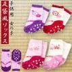 子供用 女の子足袋風ソックス(和柄 靴下袴ロンパース 和装ロンパース)