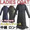 送料無料中10584円!Kappa(カッパ) 大人 レディース 中綿ロングコートジャケット