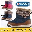 OUTDOOR PRODUCTS(アウトドアプロダクツ) レディース用ダウンブーツ(スノーブーツ/ウィンターブーツ/防水/防寒/冬靴)