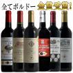 金賞受賞ボルドー6本 セット  赤 赤ワイン コク旨 ボ...