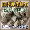 国産 麦飯石【Lサイズ、400g】【美...