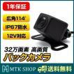 バックカメラ (A0119N) 人気商品! 高画質 広角170度 防水 カラーCMDレンズ採用 [メール便][送料無料]
