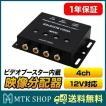 [1000円ポッキリ][ウルトラセール特価] ビデオブースター 4ポート (映像分配器) [E0420] 各種カーモニターに使って便利 [送料無料]