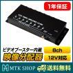 【送料無料・税込価格】新型ビデオブースター8ポート(分配器) [E0830] 各種カーモニターに使って便利映像分配機!