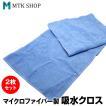 マイクロファイバークロス 2枚セット 長方形 50cm×28...