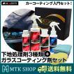 コーティング ビギナーセット (CWS01) 下地処理剤×4種類 ガラス系ポリマーコーティング スポンジ&クロス付 洗車 効果持続 撥水性 お手軽 [送料無料]AXZES