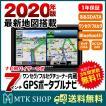 2017年版地図搭載 フルセグチューナー内蔵 カーナビ (HD-066F) 7インチ ポータブルナビ 3年間地図無料更新 るるぶ 高画質 簡単操作 Bluetooth [送料無料]
