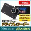 超薄型 広角 140度 2.7インチHDモニター採用 ドライブレコーダー (L0009) 1080P フルHD 1200万画素 カメラ搭載 [送料無料]