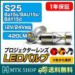 【送料無料・税込価格】S25 Ba15s/BAU15s 最新爆光9G30W LED 6灯 S25 LEDバルブ 2個セット!カラー【ホワイト/レッド/イエロー】から選択