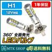 【送料無料・税込価格】12W H1フォグランプ交換用SMD LED☆左右30連LED 超広角高輝度ハイパワーの驚きの明るさ☆ホワイト2個セット