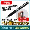 ペン型カメラ ビデオカメラ ボイスレコーダー ペン型 ...