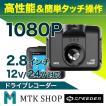 新商品 ドライブレコーダー(M18) 2.8インチ FULL HD 1080P タッチパネル操作 高画質 動体検知 Gセンサー 常時/手動 [送料無料]