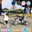 三輪車 折りたたみ 幼児用 4way 4in1 座面回転 対面可...